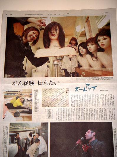 6月29日 読売新聞掲載写真