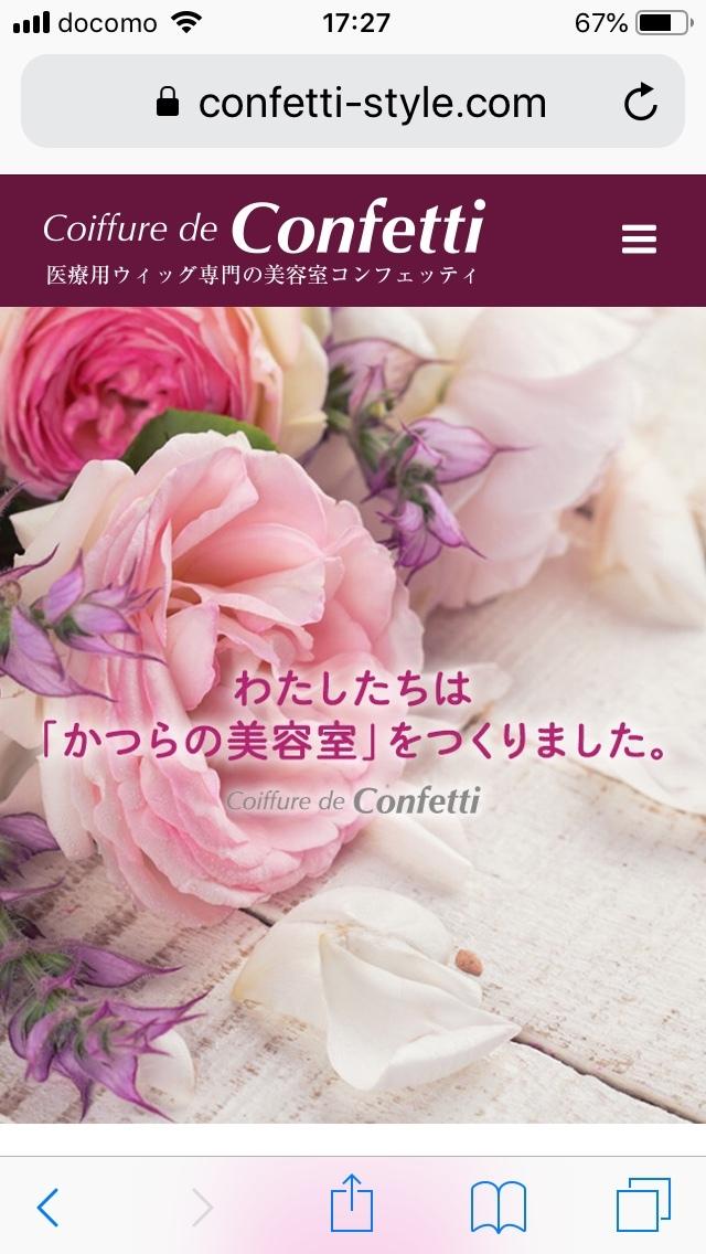 コンフェッティ 新サイト3